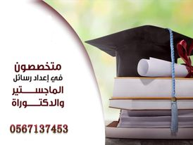 Doctor specializing in the preparation of scientific research and promotion research