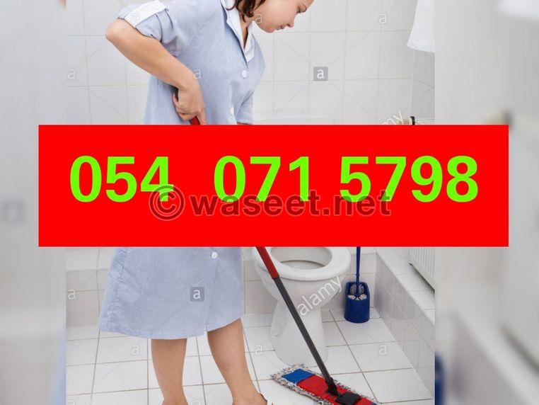نحن نوفر عمال منزليين 0
