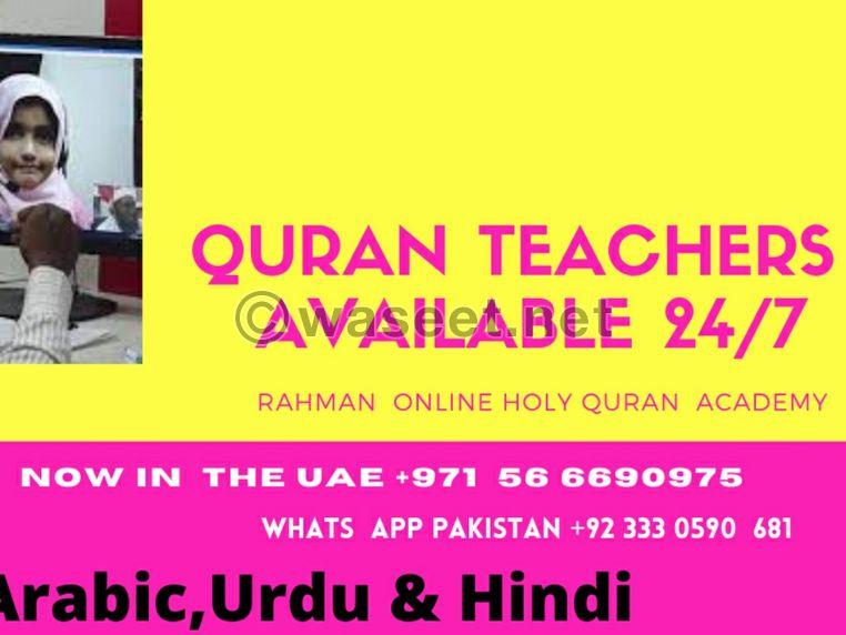 Learn Quran with tajweed 0