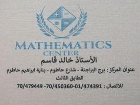 معلم مادة الرياضيات 3