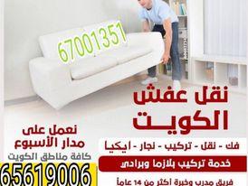 اثاث نقل داخل المنزل فك وتركيب غرف نوم اغراض