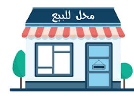 محل لقطة للبيع بسيدى بشر قبلى بين جمال عبد الناصر والعيسوى