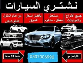 We buy all kinds of cars