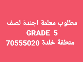 مطلوب معلمة اجندة لصف  5 GRADE  خلدة 7055