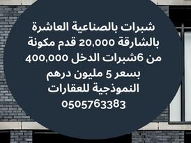 Shopfor sale in 10th industrial area in Sharjah