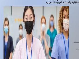 مطلوب ممرضات للعمل بالممكله العربية السعودية
