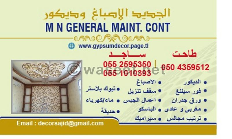 All Gypsum Decor wallpaper and painting 1