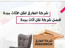 شركة الطارق لنقل العفش بجدة 15