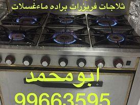 تصليح طباخات ثلاجات برادات ماء فريزرات