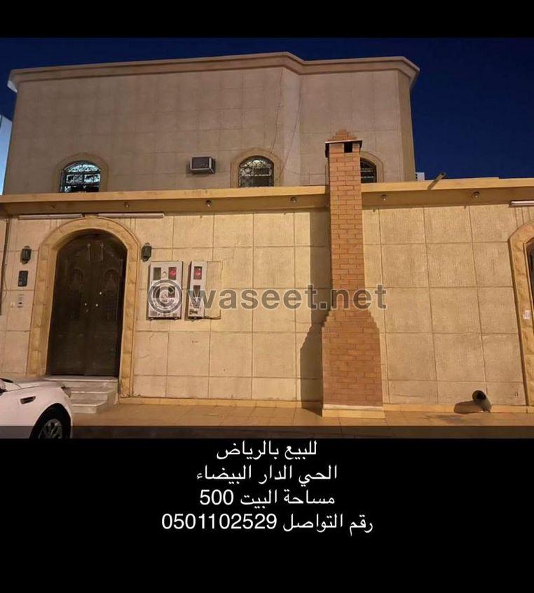 الرياض حي الدار البيضاء 1