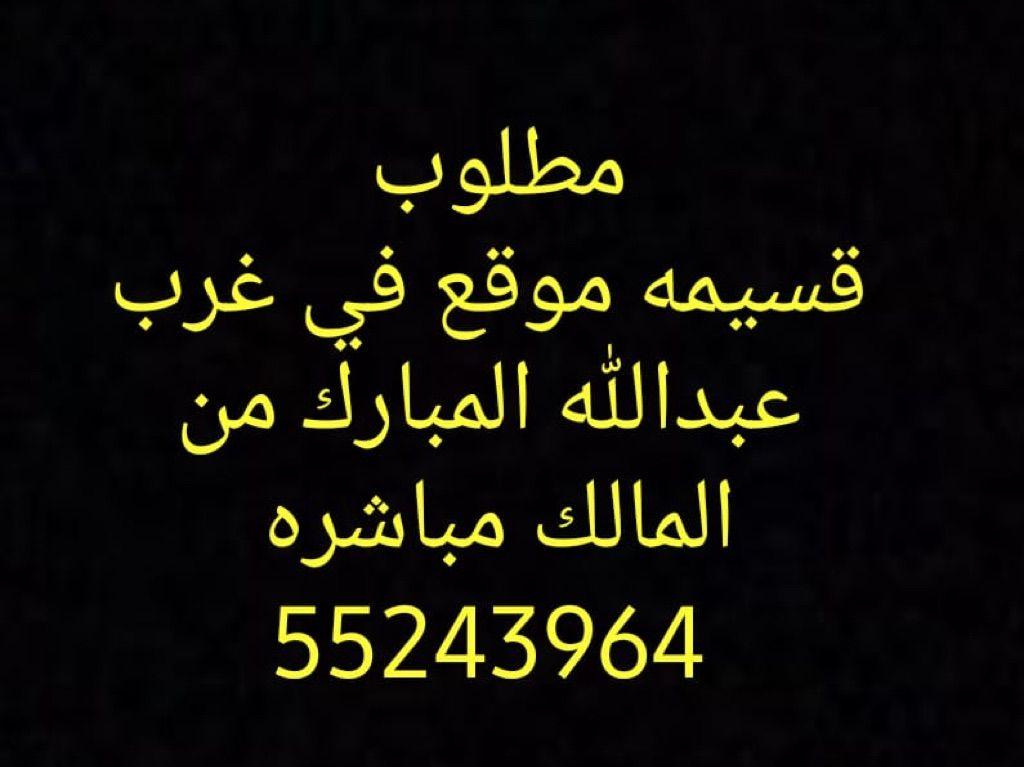 Villa is required in West Abdullah Mubarak 0