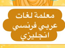 Arabic language teacher French English 13