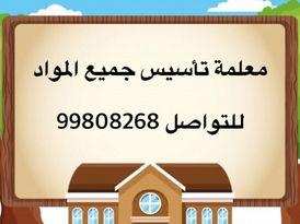معلمة سورية تأسيس 3