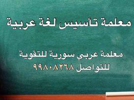 معلمة تأسيس لغة عربية 2