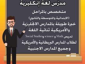 مدرس لغه انجليزيه 1