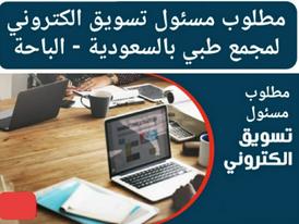 مطلوب مسئول تسويق الكتروني وتعاقدات لمجمع طبي 4