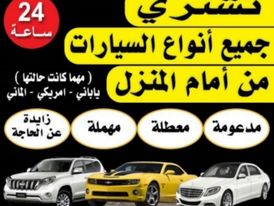 Buy all types of cars