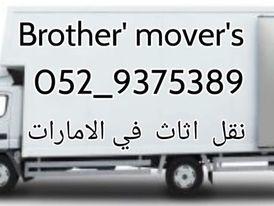 شركة نقل اثاث فك تغليف وتركيب في الامارات 6