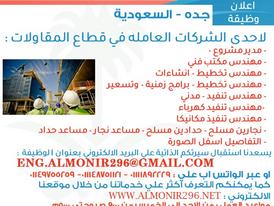 مطلوب مهندسين مدنيين للعمل في السعودية 7