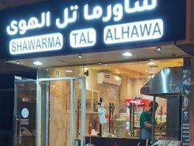 مطعم شاورما للبيع