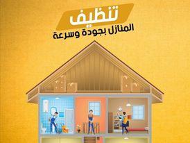 شركة الجزيرة لخدمات التنظيف الشامل ومكافحة الحشرات والتعقيم