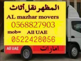 شركة المظهر نقل أثاث امارات