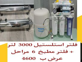 Special offer central stainless steel filter and kitchen filter 6 stages