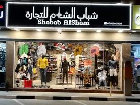 محل ملابس في الشارقة شارع التعاون مقابل بيت الكرم