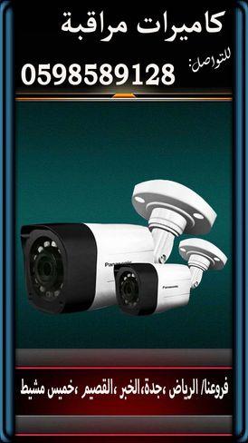 مجموعة متميزة من كاميرات المراقبة المتنوعة