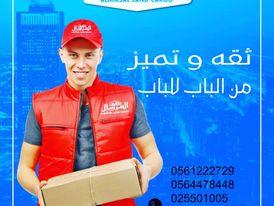 Al Mursal For Land Shipping
