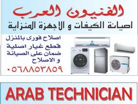 صيانة  الأجهزة المنزلية 7