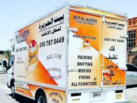 شركة بيت الجزيرة لنقل الأثاث 1
