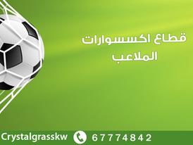 انشاء ملاعب كرة قدم بالكويت