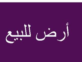 أرض تجارية للبيع مكة المكرمة العوالي 14