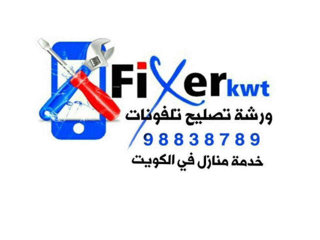 خدمه تصليح تلفونات جميع مناطق الكويت 5