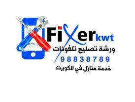 خدمه تصليح تلفونات جميع مناطق الكويت 1