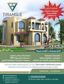 Triangle Engineering Consulting Company4