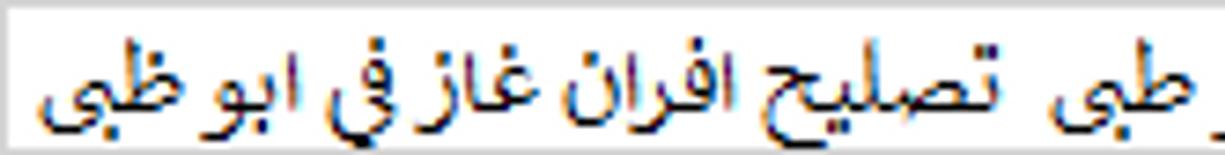 Al Saqr 24-hour electrical repair service 05556363880