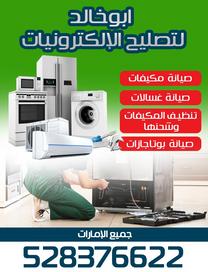 Abu Khaled for electronics repair0
