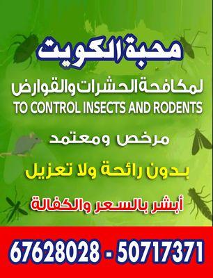 محبة الكويت لمكافحة الحشرات