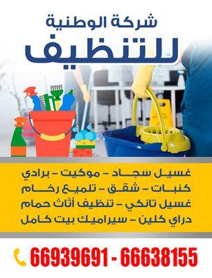 الوطنيه للتنظيف