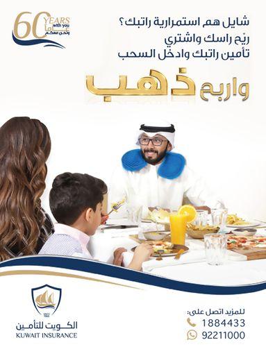 الكويت للتامين