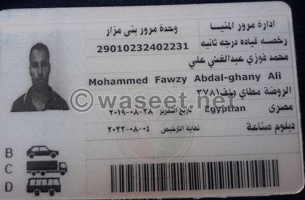 سائق لديه رخصة درجة تانية