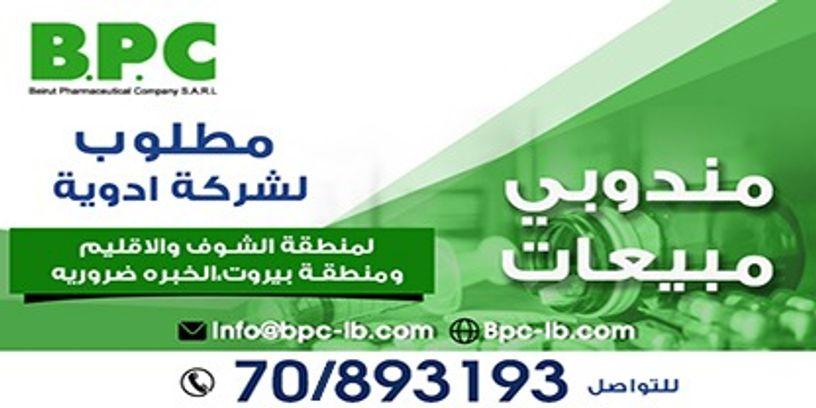 Beirut pharmceutical copmony