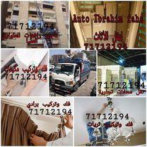 نقل اثاث المنازل والمكاتب4