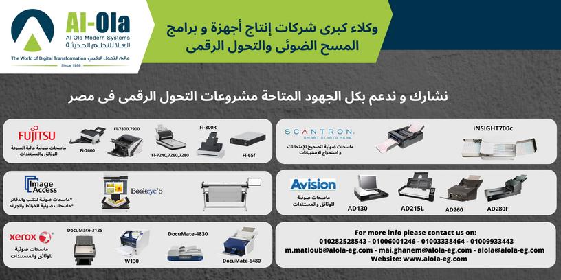 Al-Ola Company for Modern Systems