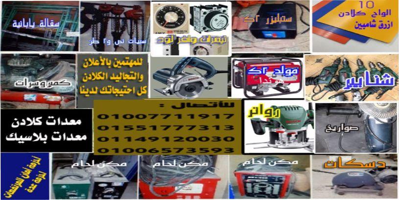 Sama Advertising Company