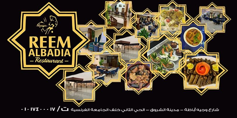 Reem Al Badia Restaurant