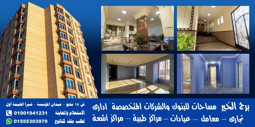 Al Khair Tower for rent commercial and administrative units suitable for laboratories, clinics and for all purposes