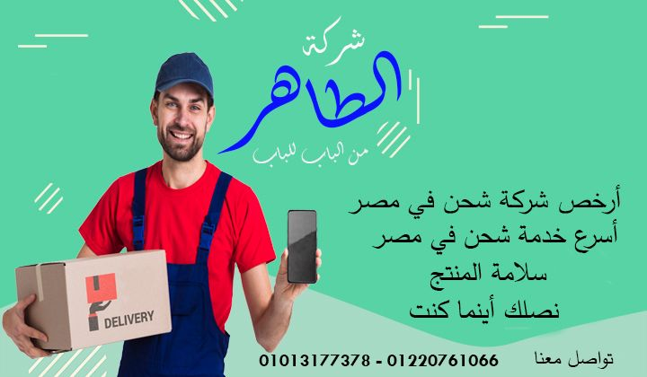 Al-Taher Company